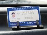 vd_20070718_ChinaUrlaub_1898.jpg